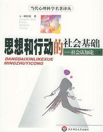 心理学书籍在线阅读: 社会认知论(上、下册)