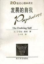 心理学书籍在线阅读: 发展的自我