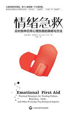 心理学书籍在线阅读: 情绪急救