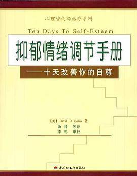 心理学书籍在线阅读: 抑郁情绪调节手册