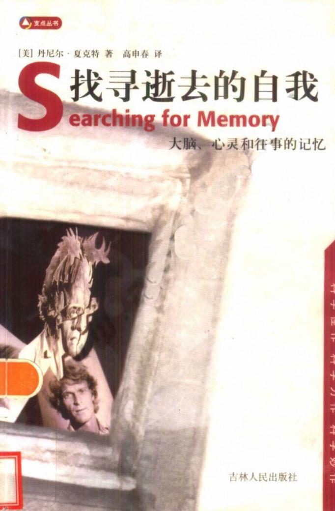 心理学书籍在线阅读: 找寻逝去的自我