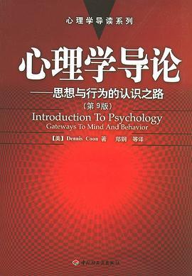 心理学书籍在线阅读: 心理学导论
