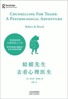 心理学书籍在线阅读: 蛤蟆先生去看心理医生