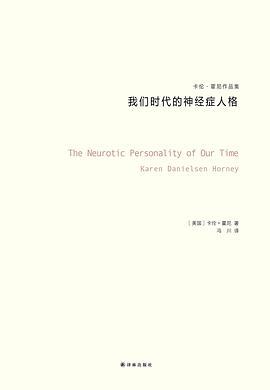 心理学书籍在线阅读: 我们时代的神经症人格