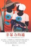 心理学书籍在线阅读: 非暴力沟通