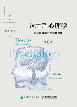 心理学书籍在线阅读: 这才是心理学(第11版)